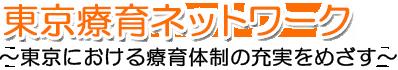 東京療育ネットワーク~東京における療育体制の充実をめざす~